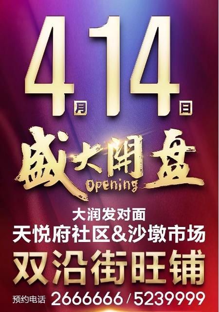 大润发对面沿街旺铺4月14日盛大开盘!