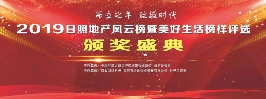 """贺ballbet贝博app下载房产荣获""""2019年度区域标杆楼盘""""""""2019年度美好生活物业服务商""""双项殊荣"""